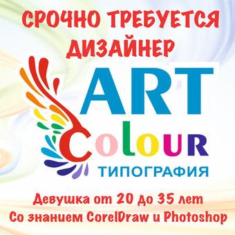 Дизайн-менеджер в типографию ART-Colour
