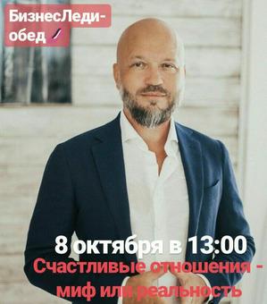 БизнесЛеди-обед