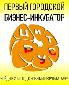 "БИЗНЕС-ИНКУБАТОР ""ЦиТРУС"""