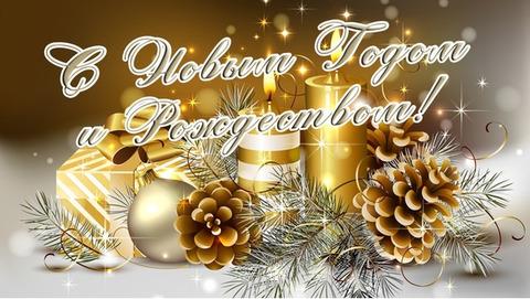 С Новы годом и Рождеством!