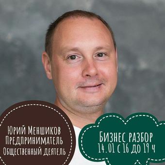 Бизнес разбор с Юрием Меньшиковым