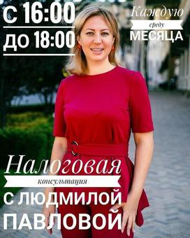 """""""Налоговая консультация ОНЛАЙН"""""""