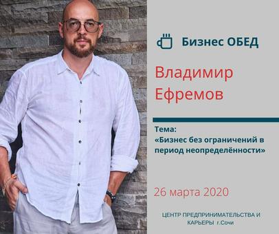 Бизнес-Обед с Владимиром Ефремовым
