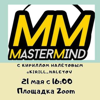 MasterMind - ПОИСК ВОЗМОЖНОСТЕЙ!
