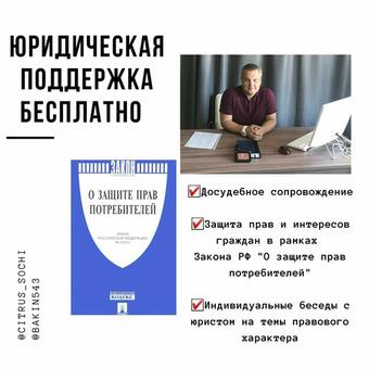 Юридическая консультация с Александром Бакиным