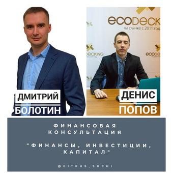 ФИНАНСОВАЯ КОНСУЛЬТАЦИЯ ЦИТРУС