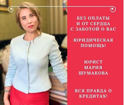 Юридическая консультация с Марией Шумаковой
