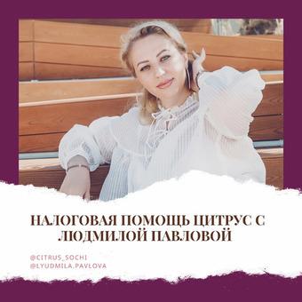 Налоговая помощь ЦИТРУС с Людмилой Павловой БЕСПЛАТНО